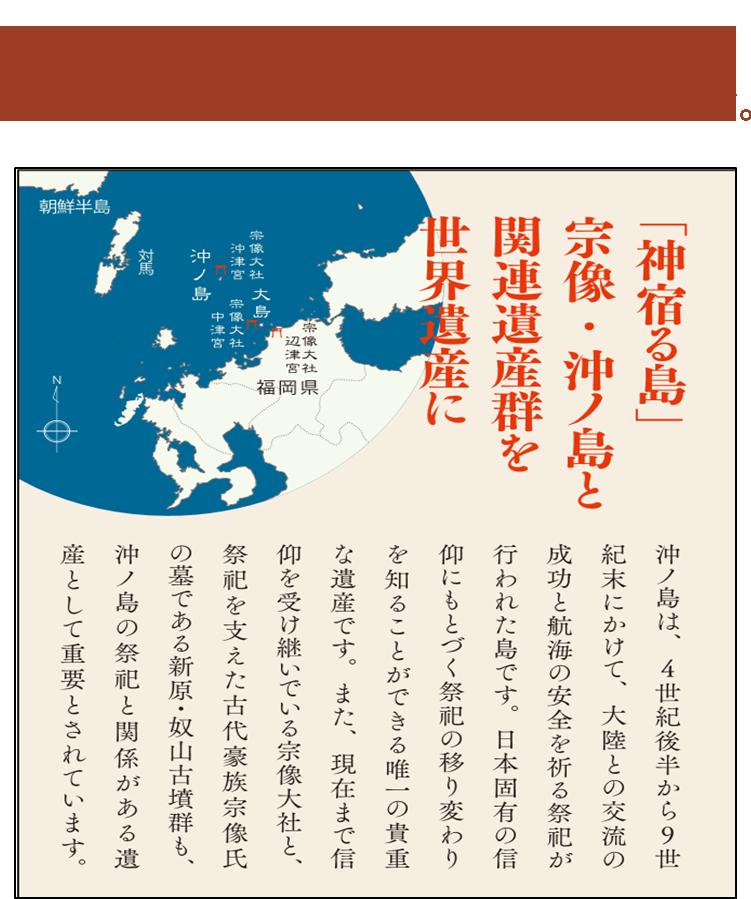 さかした製菓は沖ノ島世界遺産登録を応援しています。